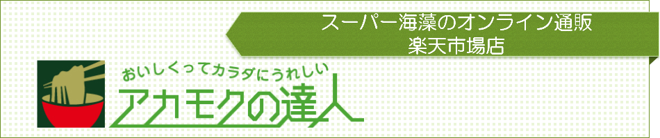 アカモクの達人:スーパー海藻のオンライン通販