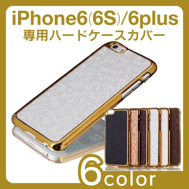 高級感漂うハードケースカバーで 送料0円 スマートにあなたのビジネスや私生活を彩ります iPhone6 6S 6plus お急ぎ便対応 専用高級感漂うハードケースカバー 店内全品対象 有料 アイフォン