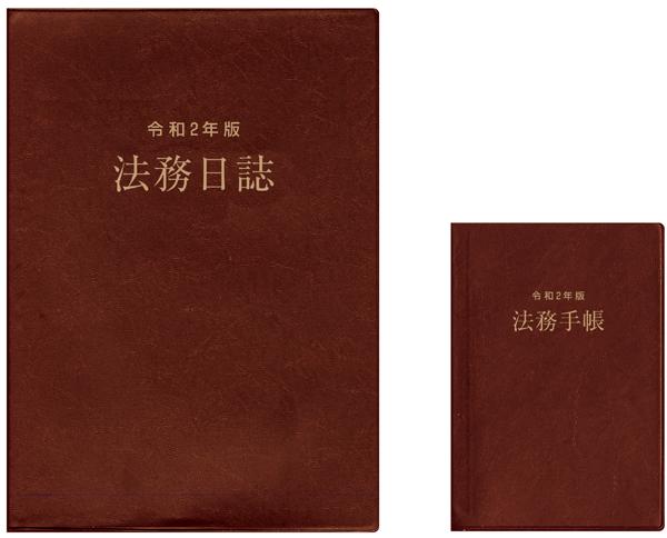 法務日誌+法務手帳セット(令和2年版)