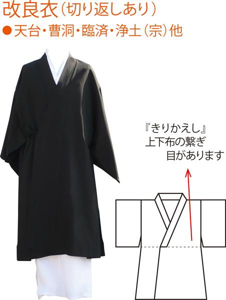 女性用 改良衣(羽二重)(切り返しあり)