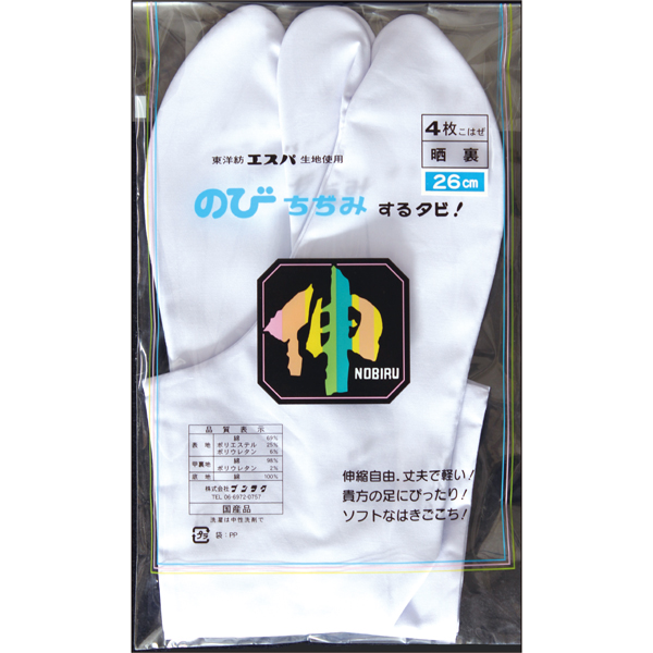 のびる綿足袋(さらし裏・ネル裏) 5足組  29.0cm