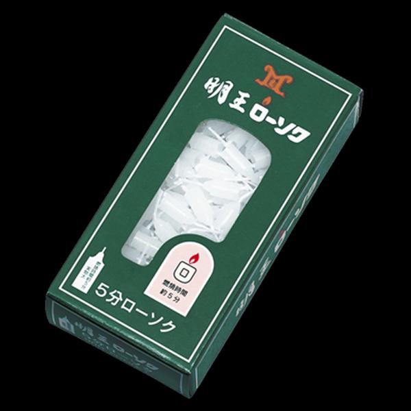 日本メーカー新品 明王洋ローソク 店舗 5分ローソク 260本×90函