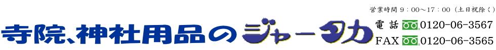 寺院、神社用品のジャータカ:寺院、神社用品を販売。アルミ商品は、自社工場での製造販売のお店です。