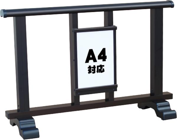 アルミ 案内板付結界 片面型
