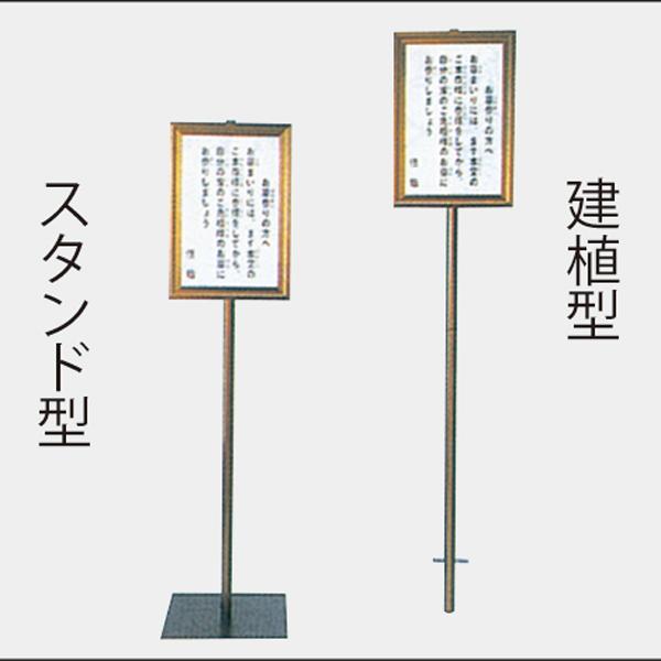 寺院表示板 スタンド型