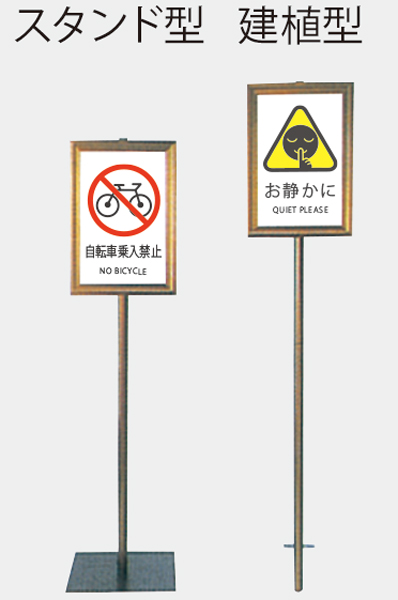 イラスト付表示板 スタンド型