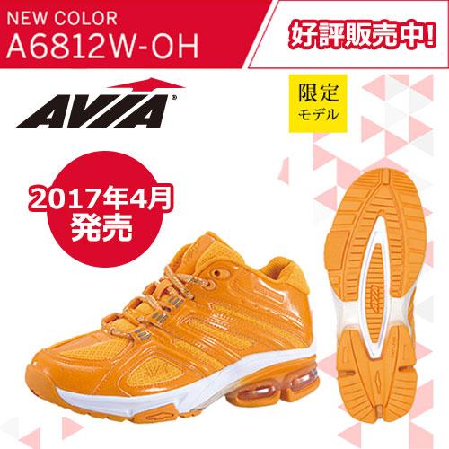 【あす楽対応】AVIA アヴィア フィットネスシューズ ジム ダンス クッション性 安定性 反発性 A6812W-OH【19】