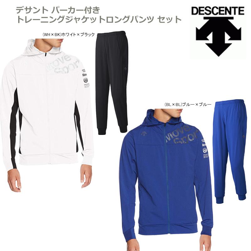 【あす楽対応】【30%OFF】DESCENTE デサント メンズ 男性用 パーカー トレーニングジャケット パンツ セット 吸汗速乾DMMMJF15JG15【19】