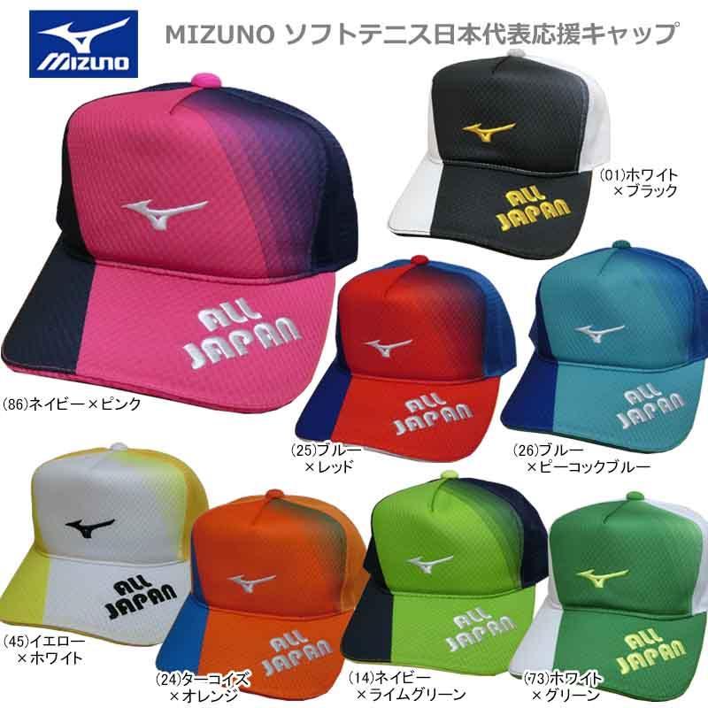 MIZUNO:ミズノ 2020年モデル ソフトテニス日本代表の応援に! 【数量限定】【あす楽対応】【5%OFF】 MIZUNO ミズノ SOFTTENNIS ソフトテニス 日本代表応援 JAPAN ジャパン キャップ 帽子 フリーサイズ 62JW0Z40【20】