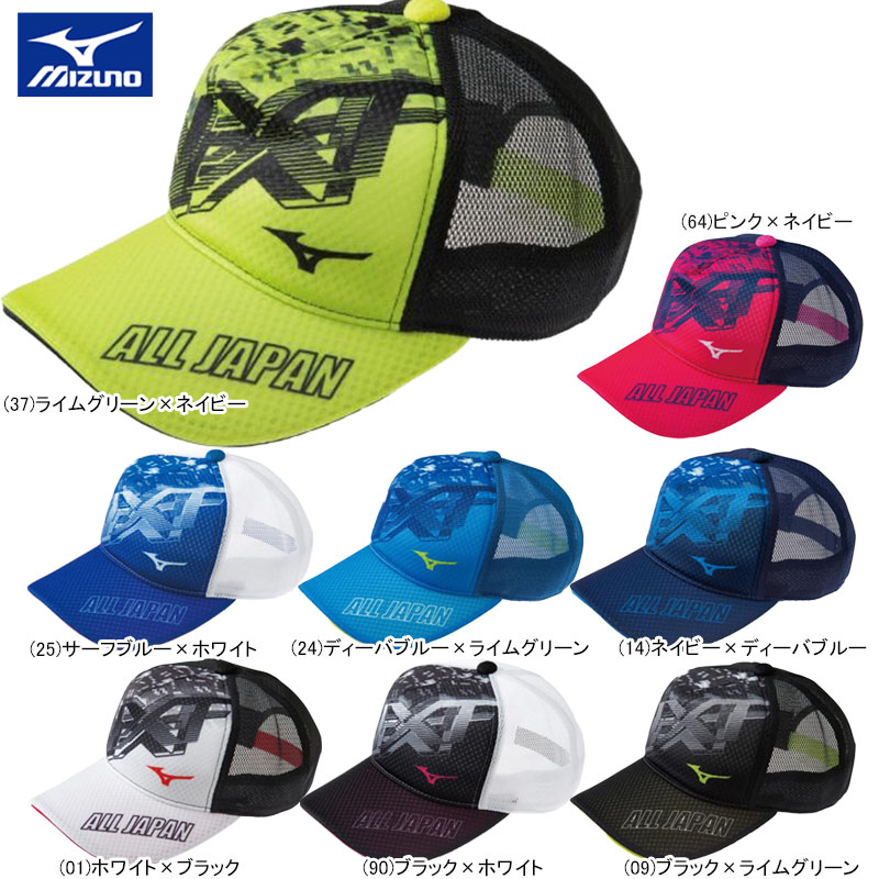 MIZUNO:ミズノ 2021年モデル ソフトテニス日本代表の応援に! 【数量限定】【あす楽対応】 MIZUNO ミズノ SOFTTENNIS ソフトテニス 日本代表応援 N-XT ALL JAPAN ジャパン キャップ 帽子 フリーサイズ 62JW1Z13【21】