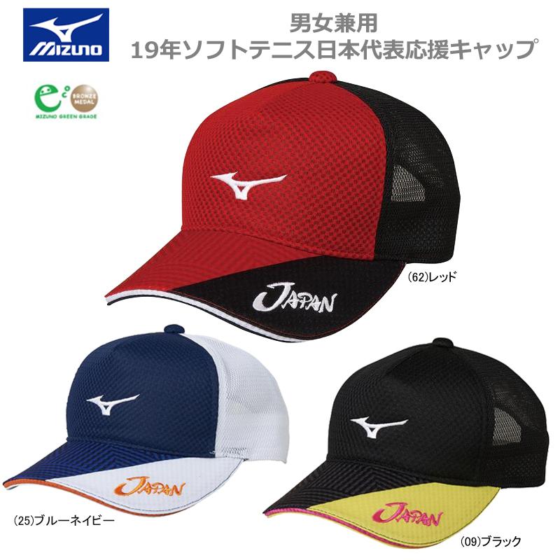 MIZUNO:ミズノ 2019年春夏モデル ソフトテニス日本代表の応援に! 【数量限定】【あす楽対応】【10%OFF】 MIZUNO ミズノ SOFTTENNIS ソフトテニス 日本代表応援 JAPAN ジャパン キャップ 帽子 フリーサイズ 62JW9X01【19SS】