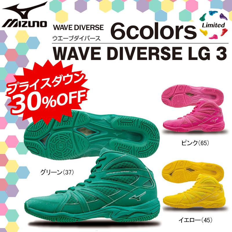 【30%OFF】MIZUNO(ミズノ)ウエーブダイバース LG3(WAVE DIVERSE LG3)限定カラー 6colors limitedフィットネスシューズ 男女兼用 K1GF1671◇