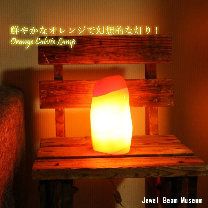 [Orange Calcite Lamp・Type B]天然石オレンジ カルサイト ランプ・タイプB 税込 送料無料・原石研磨タイプ パワーストーン