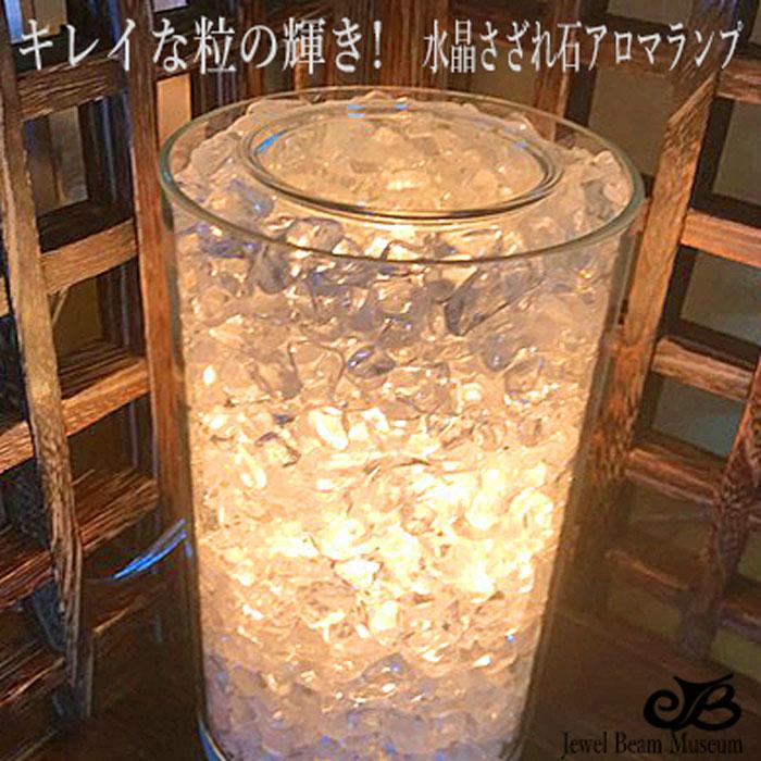 天然水晶 クリスタルアロマランプセット タンブル ハイグレード水晶さざれ研磨石使用 税込 送料無料 テーブルランプ 簡易ギフト包装 ディフィーザー