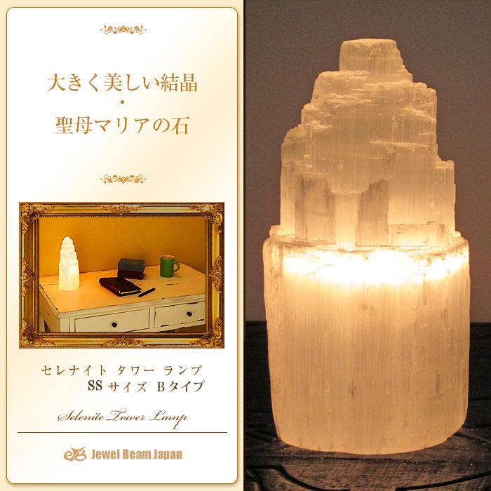 [Selenite Tower Lampセレナイト タワー ランプ SSサイズ・Bタイプ] パワーストーン 天然石ランプ インテリアランプ税込 送料無料