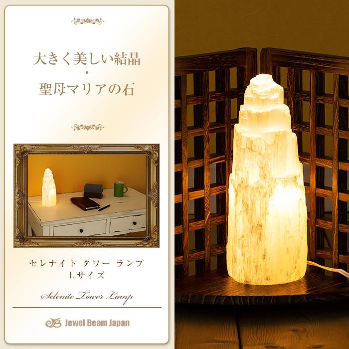 [Selenite Tower Lamp セレナイト タワー ランプ Lサイズ] パワーストーン 天然石ランプ 原石 ジプサム送料無料税込癒し 安眠効果