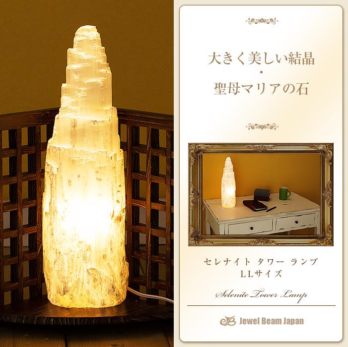 [Selenite Tower Lamp] セレナイト タワー ランプ LLサイズ] パワーストーン天然石ランプ 原石 ジプサム送料無料税込癒し 安眠効果, 大村三書堂印房 846623e8