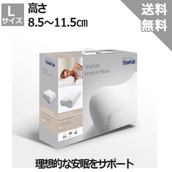 【テンピュール】オリジナルネックピロー<Lサイズ 高さ8.5~11.5cm>