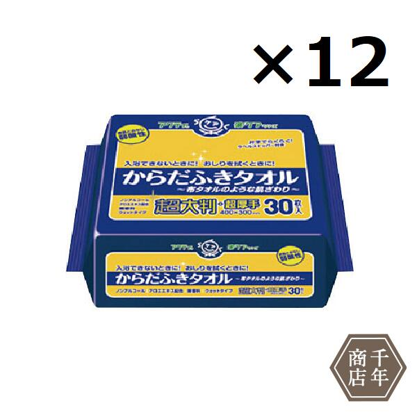1枚で十分拭ける 超大判 舗 超厚手タイプ ケース販売 キャンペーンもお見逃しなく 日本製紙クレシア からだふきタオル超大判 超厚手 アクティ 30枚×12袋