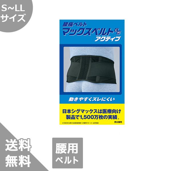 活動のしやすさを追究した スポーツタイプの腰用サポーター 日本シグマックス マックスベルトCH 直送商品 アクティブ Lサイズ LLサイズ Sサイズ 授与 Mサイズ
