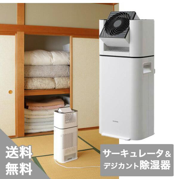 【アイリスオーヤマ】サーキュレーター衣類乾燥除湿機 DDD-50E(送料無料)