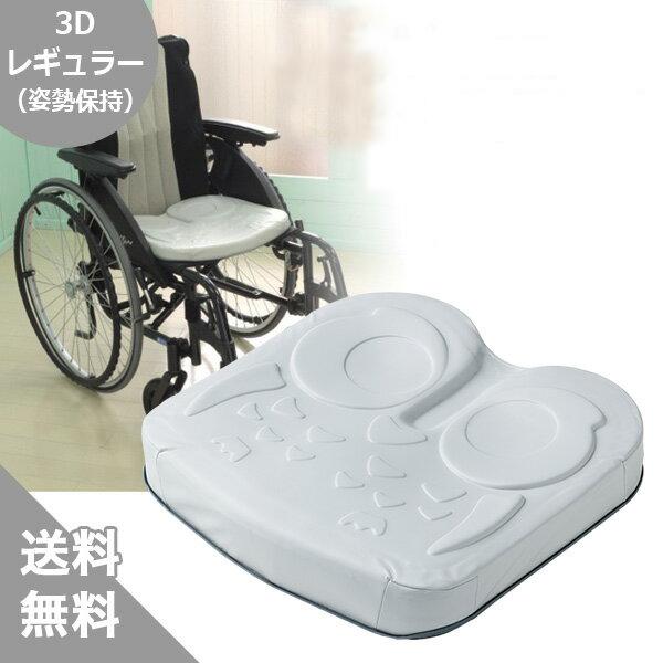 【株式会社 加地】アウルREHA「3Dレギュラー」カバー付き(送料無料)