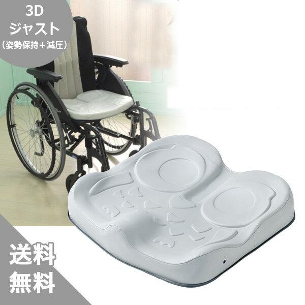 【株式会社 加地】アウルREHA「3Dジャスト」カバー付き(送料無料)
