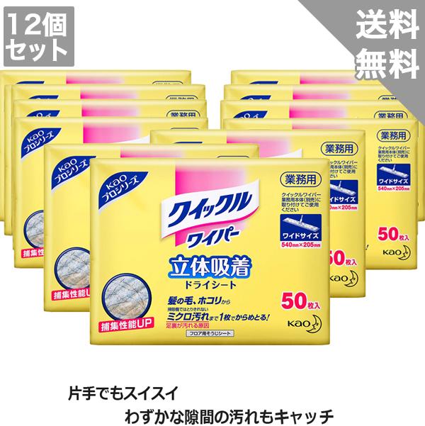 【花王】クイックルワイパードライシート50枚×12個