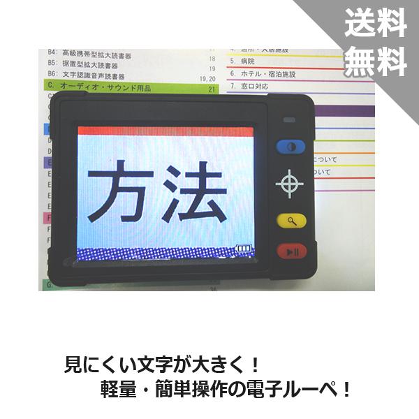 【アメディア】テレルーペTL-110