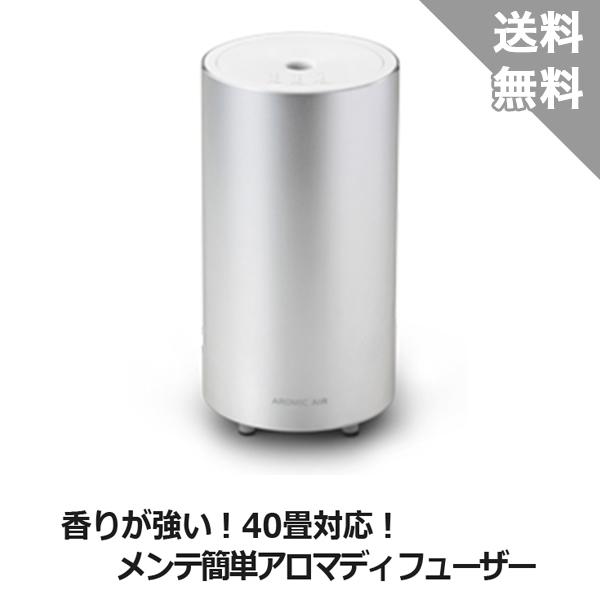 【アロマスター】アロマディフューザーアロミック・エアークールシルバー