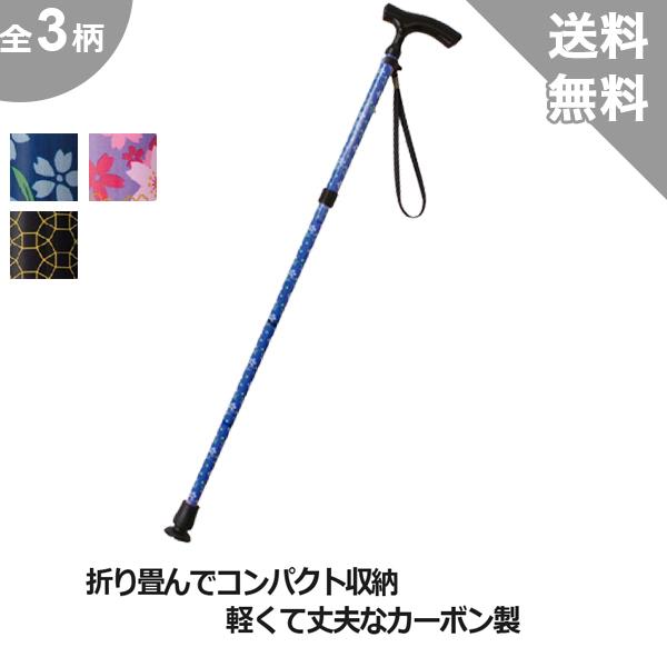 【幸和製作所】テイコブカーボンステッキ折りたたみ(CAF01)