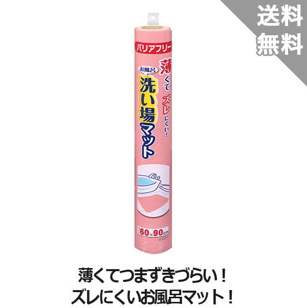 【サンコー】お風呂洗い場マット
