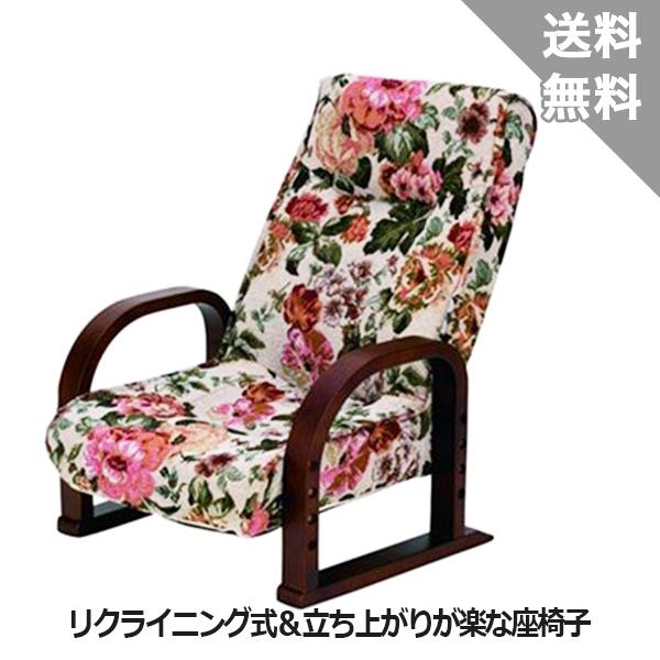 【正規取扱店】 華リクライニングやすらぎ座椅子 華, サイハクグン:331bccfa --- canoncity.azurewebsites.net