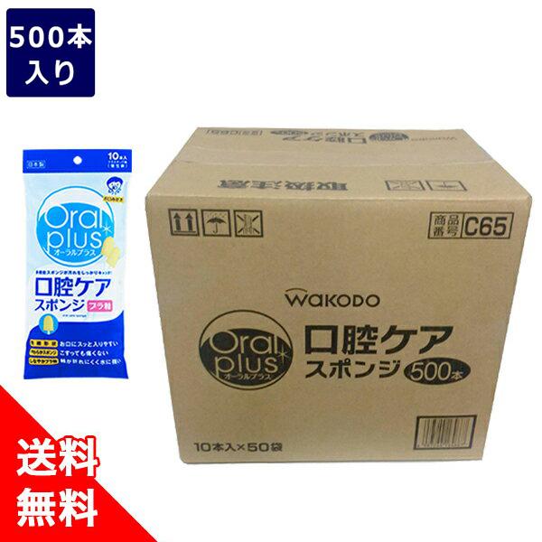 【アサヒグループ食品】オーラルプラス口腔ケアスポンジ(和光堂) 500本