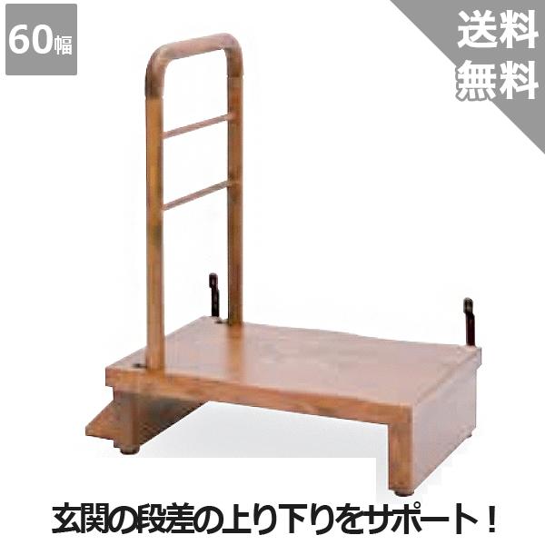 【フォーライフメディカル】玄関台手すり付き<60幅>