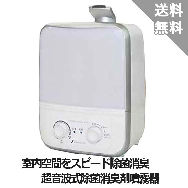 【星光技研】次亜塩素酸水対応超音波噴霧器MX-150<約14畳対応>