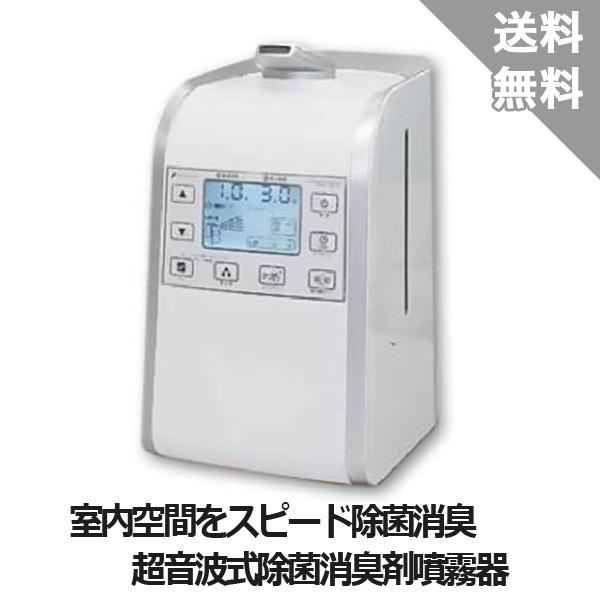 【星光技研】次亜塩素酸水対応超音波噴霧器HM-201<約26畳対応>