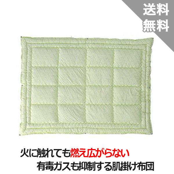 【西川リビング】防炎寝具モエナイトシリーズ肌布団