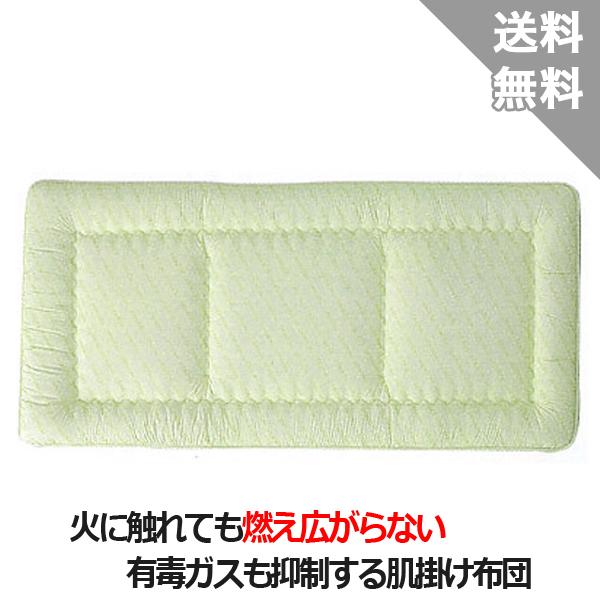 【西川リビング】防炎寝具モエナイトシリーズ敷き布団