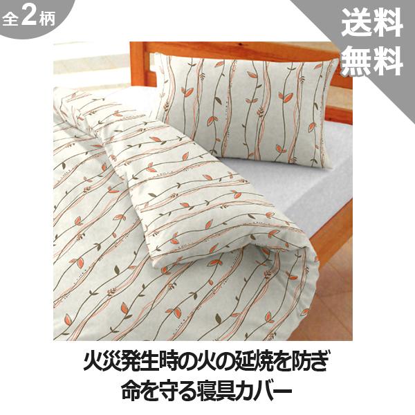 【特殊衣料】防炎寝具カバーセット