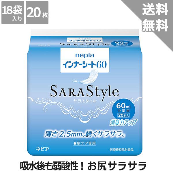 ケース販売【王子ネピア】インナーシートSARA Style60(20枚)18袋入り