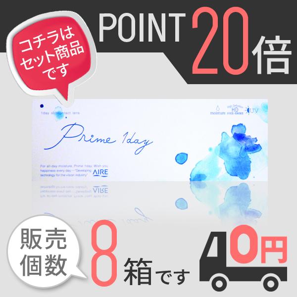 プライム ワンデー Prime1day 8箱 送料無料 1箱30枚入 コンタクトレンズ 1day
