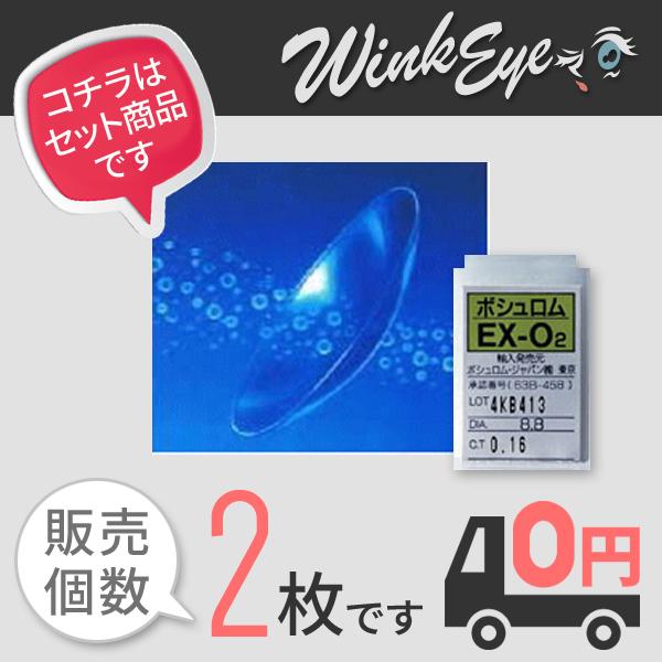 【送料無料】両眼2枚セット ボシュロム EX-O2 2枚セット ハードコンタクト O2レンズ(高酸素透過性ハードコンタクトレンズ)