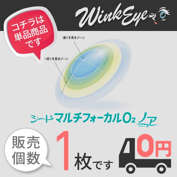 【送料無料】シード マルチフォーカルO2 ノア 片眼分1枚 遠近両用 ハード コンタクトレンズ