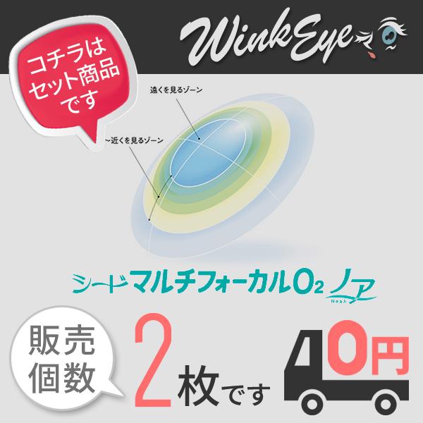 【送料無料】シード マルチフォーカルO2 ノア 両眼分2枚 遠近両用 ハード コンタクトレンズ