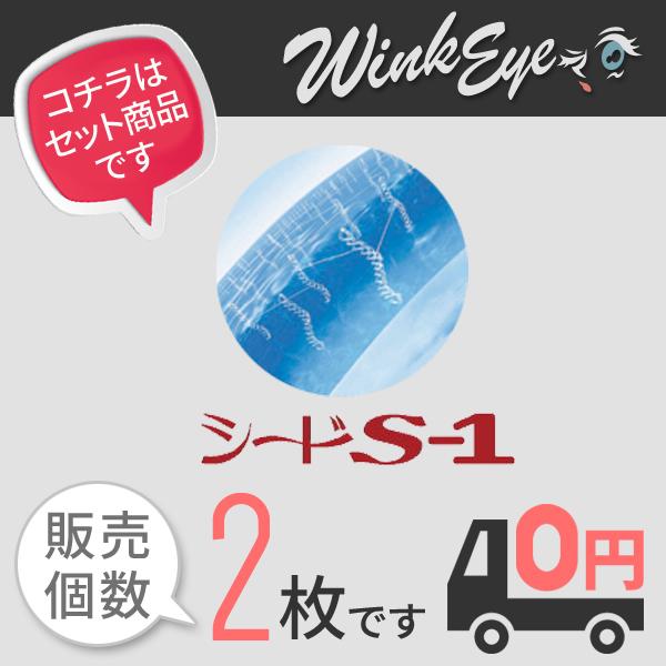 【送料無料】 シード S-1 2枚セット O2レンズ(高酸素透過性ハードレンズ) ハードコンタクトレンズ 両眼用(レンズ2枚)