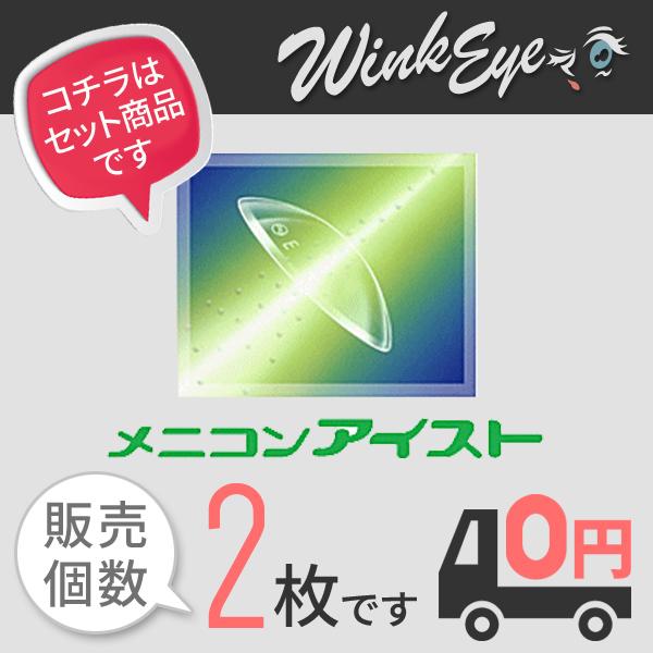 【送料無料】両眼2枚 menicon メニコンアイスト (旧セレスト) ハードコンタクトレンズ