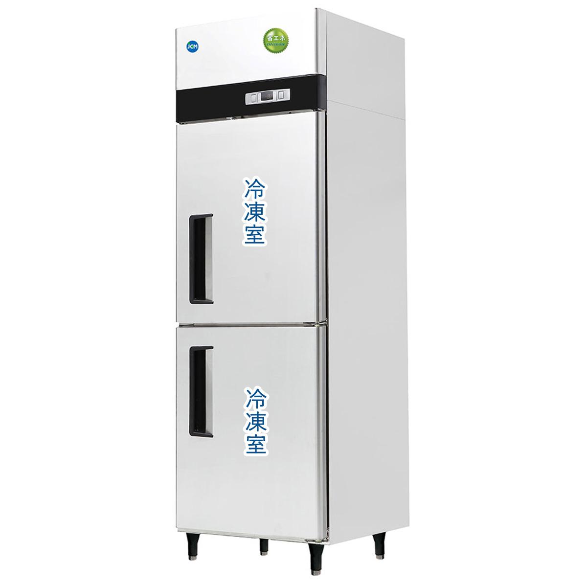JCM タテ型 冷凍庫 JCMF-680-I 業務用 冷凍 2ドア 省エネ 【代引不可】