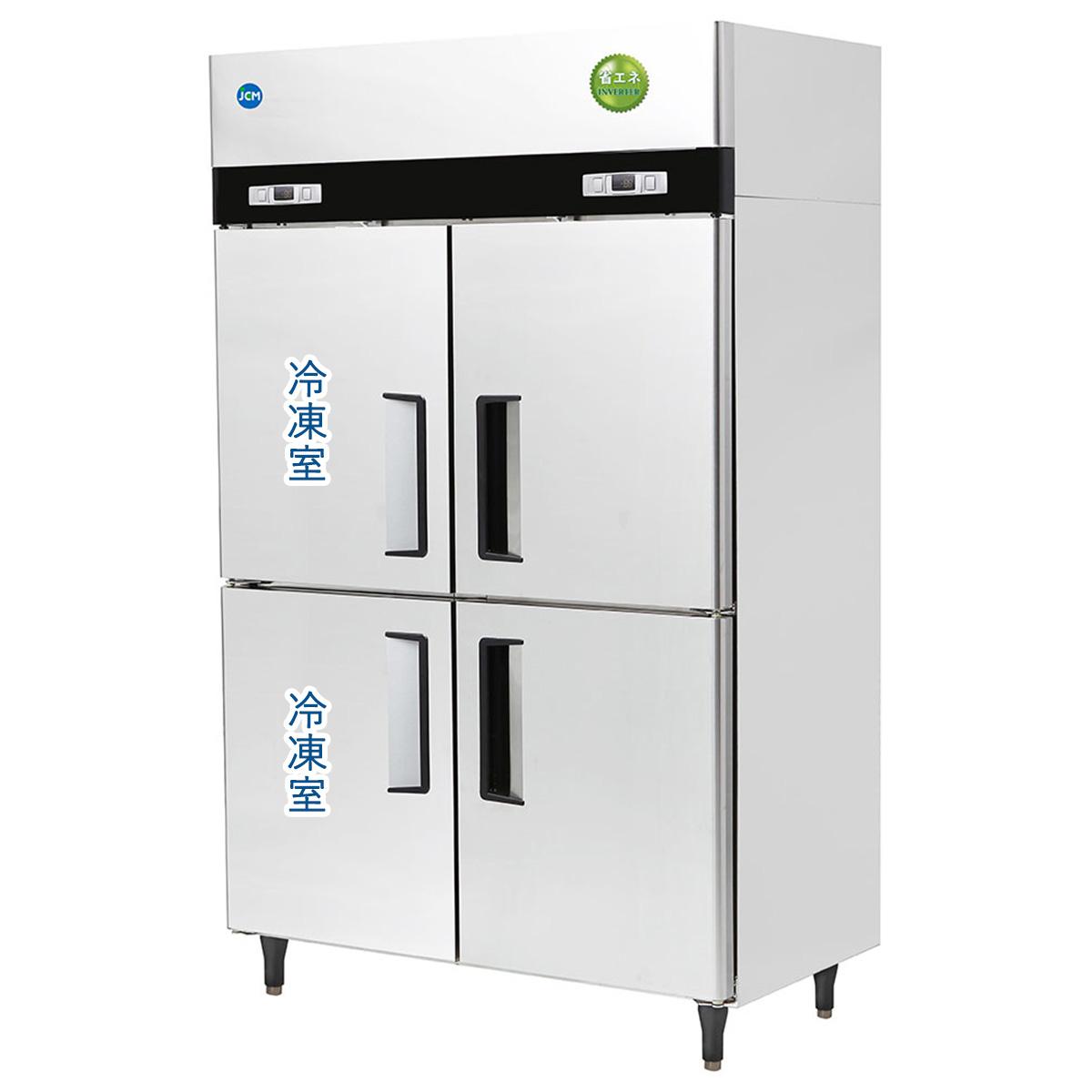 JCM タテ型 冷凍冷蔵庫 JCMR-1280F2-I 業務用 冷凍 冷蔵 4ドア 省エネ 【代引不可】