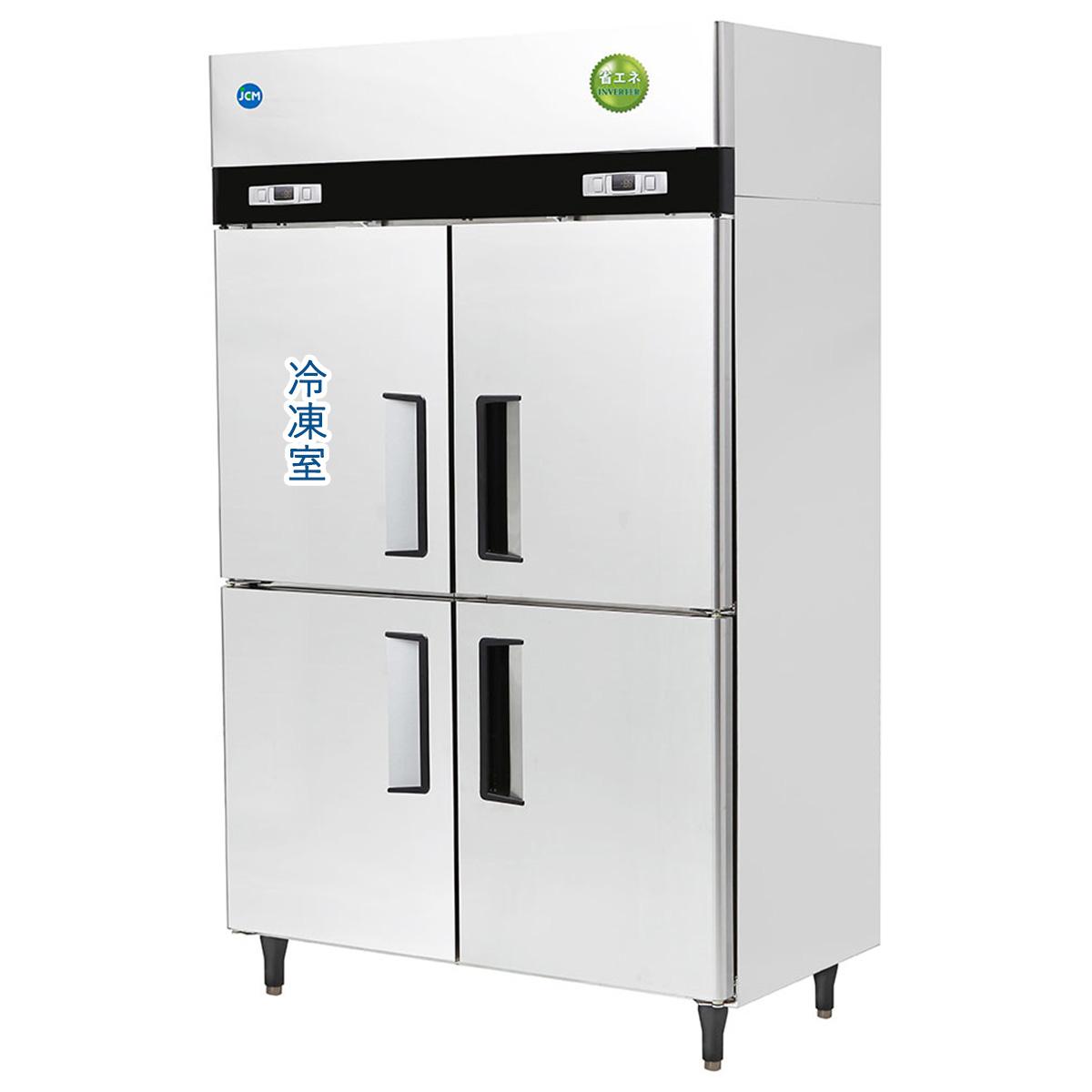 JCM タテ型 冷凍冷蔵庫 JCMR-1280F1-I 業務用 冷凍 冷蔵 4ドア 省エネ 【代引不可】